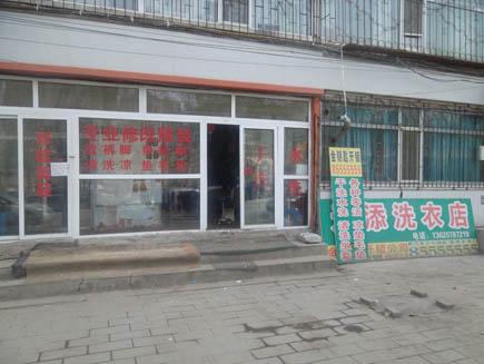 长春市经开四区沃尔玛附近营业中干洗美鞋店出兑图片