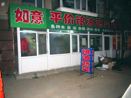 长春/珲春街与至善路交汇粮油蔬菜超市出兑